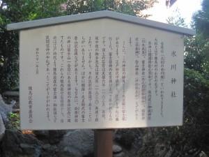 氷川神社説明