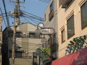 高松商店会